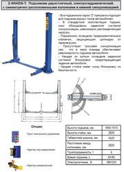 Zing LiftZ-9000DS-TПодъемник двухстоечный,  электрогидравлический,  с си
