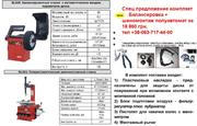 Шиномонтаж  полуавтомат BL 523(10-23