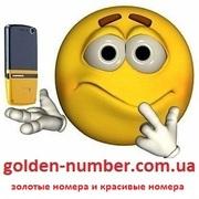 Красивые Золотые номера МТС, Киевстар, ЛАЙФ, Билайн