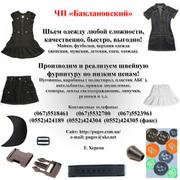 Швейный цех,  швейная фурнитура по Украине