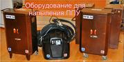 Оборудование для напыления и заливки пенополиуретана ППУ от 1990 y.e