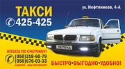 Лелека,  такси Херсон