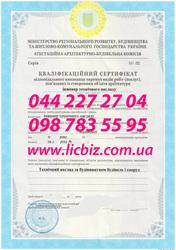 Квалификационный сертификат инженера проектировщика,  технадзора,  БТИ