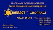 Эмаль КО+868, : эмаль КОх868, ;  эмаль КО*868…эмаль КО-868 Краска БТ-177