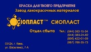 Эмаль КО+5102, : эмаль КОх5102, ;  эмаль КО*5102…эмаль КО-5102 Краска для