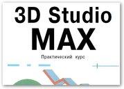 Курсы 3D Max в учебном центре Furor.Выпускникам трудоустройство.