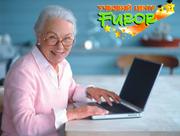 Компьютерный курсы для пенсионеров. Учебный центр Фурор
