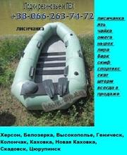 выгодные цены на лодки Лисичанка и другие лодки резиновые и ПВХ