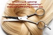 Курсы  парикмахеров. Индустрия красоты. Обучение и трудоустройство.