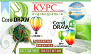 Компьютерная графика Corel Draw. Учебный центр Современные профессии