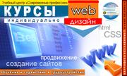 Курс WEB дизайн. УЦ Современные профессии