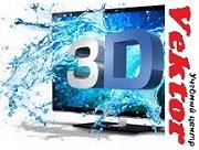 Курсы 3D. Херсон