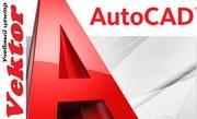 Курсы AutoCAD в Херсоне
