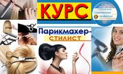 Курсы Парикмахер-универсал. УЦ Современные профессии