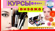 Курсы макияжа. УЦ Современные профессии
