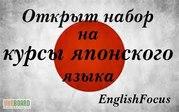 Курсы японского языка в учебном центре  «Твой Успех» Супер предложение