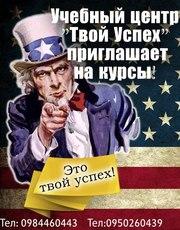 Русский язык для иностранцев в учебном центре  «Твой Успех»