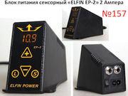 Сенсорный блок питания для тату машинки ELFIN EP-2 для тату салона