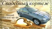 Авто на свадьбу,  аренда авто,  перевозки по Украине