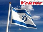 Курсы иврита в Херсоне