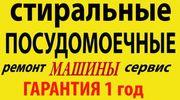 Ремонт Стиральных машин, Холодильников, ТВ Полтава