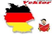Немецкий язык. Курсы. Обучение в Херсоне