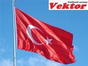 Турецкий язык. Курсы. Обучение в Херсоне