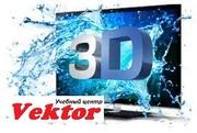 3D Max. 3Д Макс. Обучение в Херсоне.