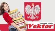 Польский язык. Обучение в Херсоне.