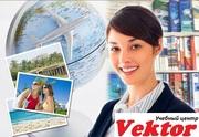 Менеджер по туризму. Курсы в Херсоне