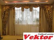 Дизайн и пошив штор. Курсы в Херсоне