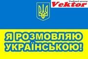 Украинский язык. Курсы в Херсоне