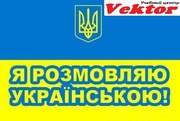 Курсы  «Украинский язык». Обучение в Херсоне