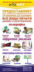 Типография Херсон,  листовки,  визитки,  флаеры, банер