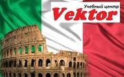 Курсы итальянского языка от учебного центра Vektor