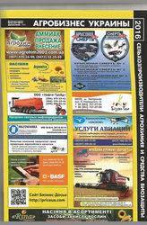 Агробизнес Украины 2016 - актуальный бизнес-справочник по агробизнесу