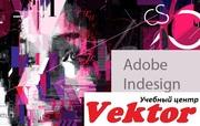 Курсы Adobe InDesign. Учебный центр «Vektor»