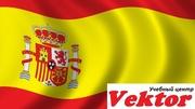 Курсы Испанского языка. Учебный центр