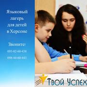 Языковой Лагерь для детей. Учебный Центр «Твой Успех».