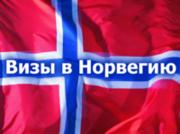 Визы в Норвегия!