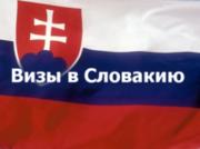 Визы в Словакия!