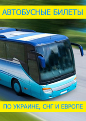 Автобусные билеты в Европу!