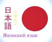 Курсы японского языка в учебном центре Нота Бене