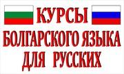 Курсы болгарского языка в учебном центре Нота Бене!
