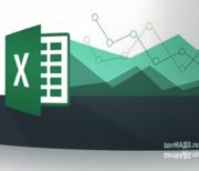 Обучающий курс Excel в УЦ Нота Бене