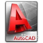 Курс AutoCAD в учебном центре Нота Бене