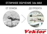 Курсы дизайнера интерьера 3 DMax. Обучение в Херсоне. УЦ Vektor.