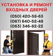 Металлические входные двери Херсон,  входные двери купить,  установка