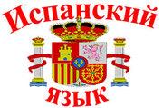 Курсы испанского языка в учебном центре Твой Успех. Новая Каховка