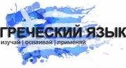 Курсы греческого языка в учебном центре Твой Успех. Новая Каховка